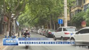 《聚焦创建》渭南市各机关单位扎实开展志愿服务活动推进创建工作