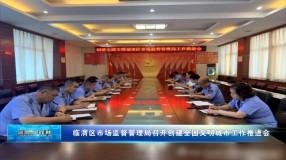 临渭区市场监督管理局召开创建全国文明城市工作推进会