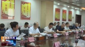 渭南市华州区召开党建工作领导小组和基层组织建设领导小组会议