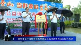 秦岭生态环境保护检察联络室在临渭区桥南镇天留村揭牌
