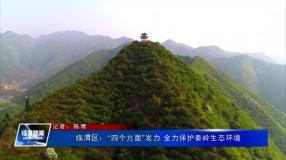 """临渭区:""""四个方面""""发力 全力保护秦岭生态环境"""