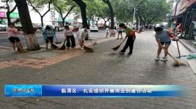 临渭区人民街道开展环境卫生大整治活动
