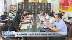 """渭南市将开展""""促消费 惠民生 助脱贫""""系列活动"""