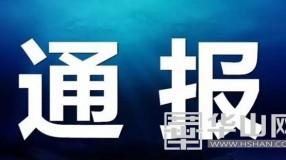 关于对渭南城区部分点位全国文明城市创建工作检查情况的通报