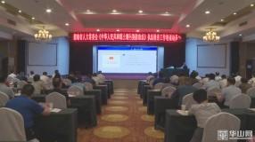 渭南市人大常委会召开《土壤污染防治法》执法检查工作培训动员会