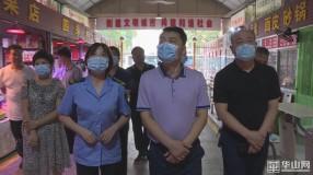 刘凯调研检查农贸市场和包联路段创建工作