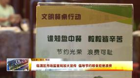 临渭区市场监管局加大宣传 倡导节约粮食拒绝浪费