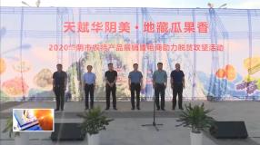 华阴市农特产品展销暨电商助力脱贫攻坚活动开始了