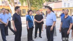 王玉娥督导检查临渭区解放街道办创建工作