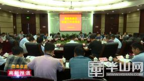 渭南高新区召开创建工作安排会