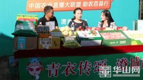 """渭南市""""促消费 惠民生 助脱贫""""媒体行活动走进澄城县"""
