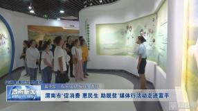 """渭南市""""促消费 惠民生 助脱贫""""媒体行活动走进富平"""