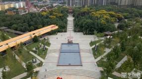 《瞰渭南》渭南:文明公园文明乐