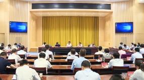渭南市黄河流域生态保护和高质量发展领导小组第二次会议暨工作推进会召开