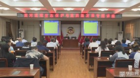 渭南市政协举办黄河流域生态保护和高质量发展专题讲座