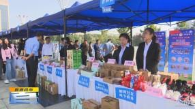 《直通县市》华州区:开展消费扶贫 助力脱贫攻坚