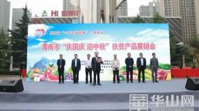 """渭南市""""庆国庆·迎中秋""""扶贫产品展销活动开幕"""