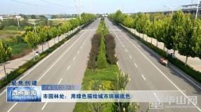 渭南市园林处:用绿色描绘城市斑斓底色