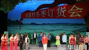 同州梆子原创现代戏《黄河岸边枣花香》在渭南精彩上演