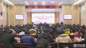 """渭南市机关党建""""留心护根""""工程推进研讨会召开"""