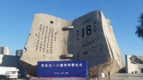 奋斗百年路 启航新征程丨吹响东北抗战号角