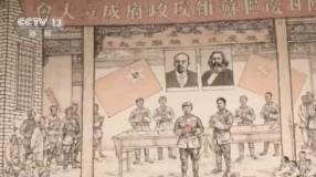 奋斗百年路 启航新征程丨中国革命从这里再出发 革命老区走上发展快车道