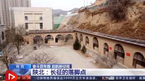 奋斗百年路 启航新征程丨陕北:长征的落脚点