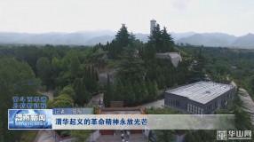 《奋斗百年路 启航新征程》渭华起义的革命精神永放光芒