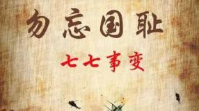 【奋斗百年路 启航新征程】七七事变:中国全民族抗战的开端