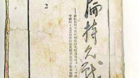 【奋斗百年路 启航新征程】抗战胜利的指路明灯——《论持久战》的出版故事