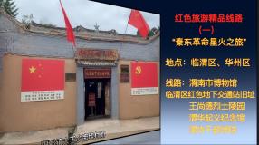 【线路推荐】建党百年渭南推出六条红色精品旅游线路