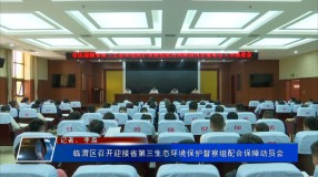 临渭区召开省第三生态环境保护督察组配合保障动员会