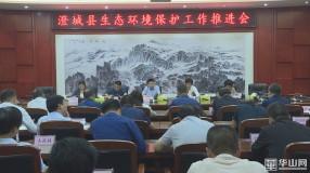 《直通县市》高成文主持召开澄城县生态环境保护工作推进会