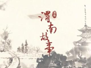 渭南故事——焚書臺的前世今生
