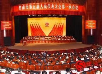 市五届人大二次会议2月7日召开