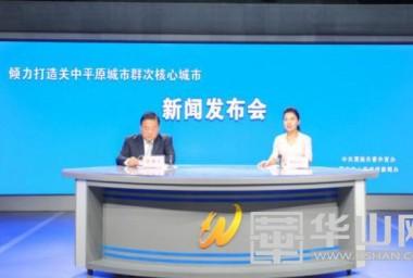"""渭南:以良好生态环境支撑""""次核心城市""""建设"""