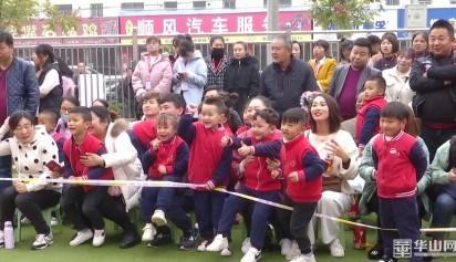 临渭区示范幼儿园开展冬季亲子运动会