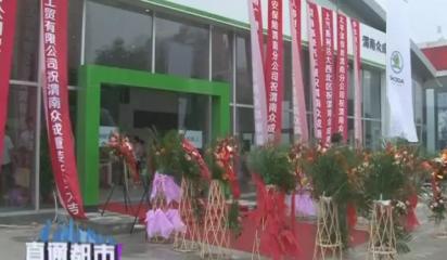 斯柯达渭南众成4S店重装开业!