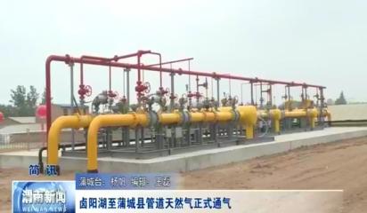 蒲城天然气管道通气点火 城乡居民迎来用气新时代