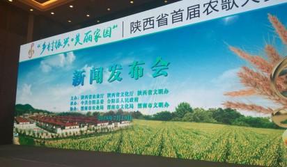 """陕西省首届""""乡村振兴美丽家园""""农歌大赛新闻发布会在西安举行"""