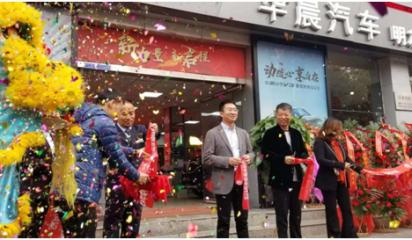 新力量 新启程---渭南明友嘉恒中华4S店盛大开业