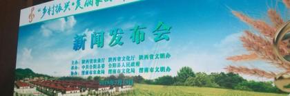 """陕西省首届""""乡村振兴?美丽家园""""农歌大赛新闻发布会在西安举行"""