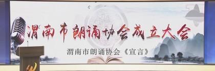 渭南市朗诵协会《宣言》
