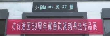 【文化渭南】庆祝建国69周年冀香岚篆刻书法作品展开幕