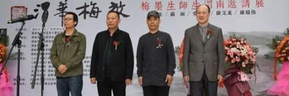 【文化渭南】梅墨生师生渭南邀请展开幕