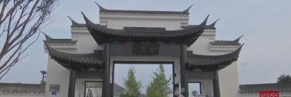 """【文化渭南】""""?文化""""和园 """"和""""而不同"""