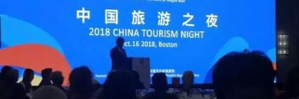 """让世界认识渭南(一)——""""美丽中国""""旅游推广活动在美国波斯顿举办"""