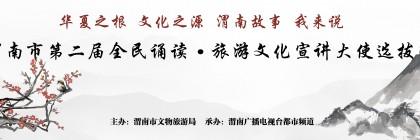 官宣!旅游文化宣讲大使选拔赛海选第一场11月10日举行