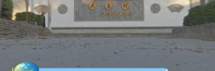 【天下旅游】走进大荔大寨古村——体验古韵  感受历史(二)