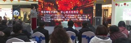 """""""中国年·看西安""""2020春节系列文化旅游活动主题路演推介会走进渭南"""